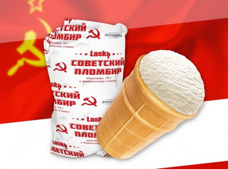 комплексного обследования картинки советский пломбир можно