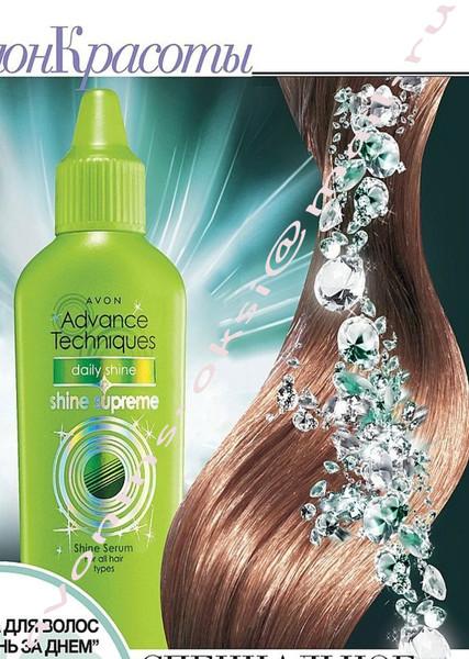 Сыворотка для волос эйвон сияние