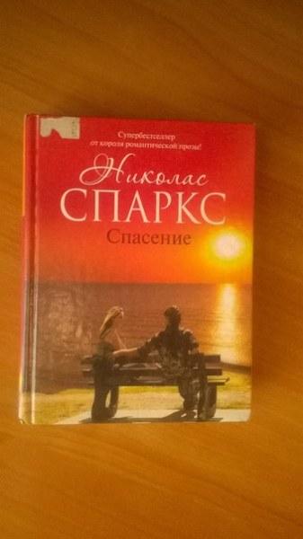 книга спасение читать онлайн николас спаркс