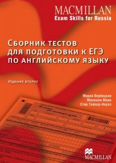 Книга macmillan exam skills for russia: учебное пособие для.