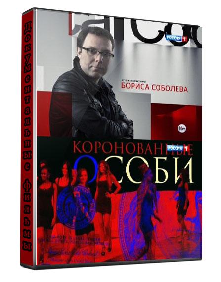 Фильм расследование о детской порнографии в россии