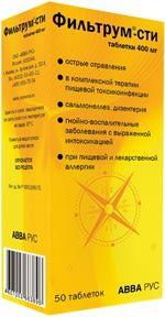 лекарство фильтрум инструкция цена - фото 4