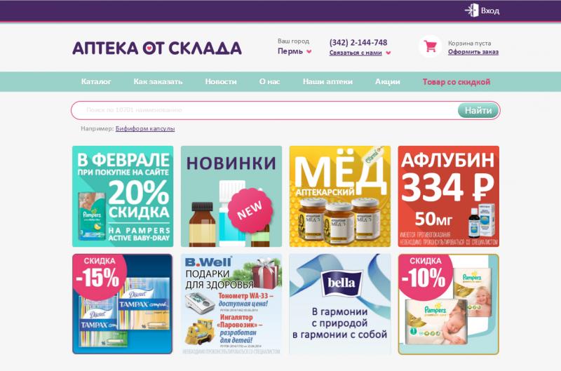 Сайт <b>Аптека</b> от склада - «&quot;<b>Аптека</b>-от-склада.РФ ...