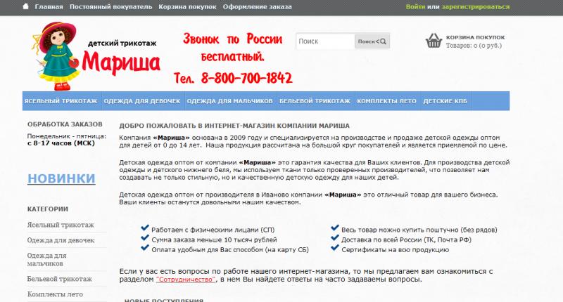 46534c177beef Acoola (Акула) интернет магазин известной сети магазинов одежды и  аксессуаров для детей