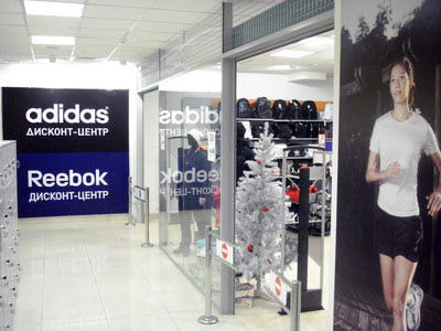 ff10c0cc579b Adidas Дисконт-центр, Сеть магазинов   Отзывы покупателей
