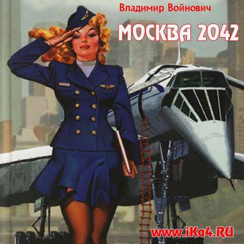 1245183011_moskva-2042.jpg