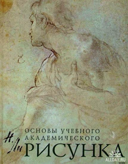 Николай Ли - Основы учебного академического рисунка Год выпуска: 2005