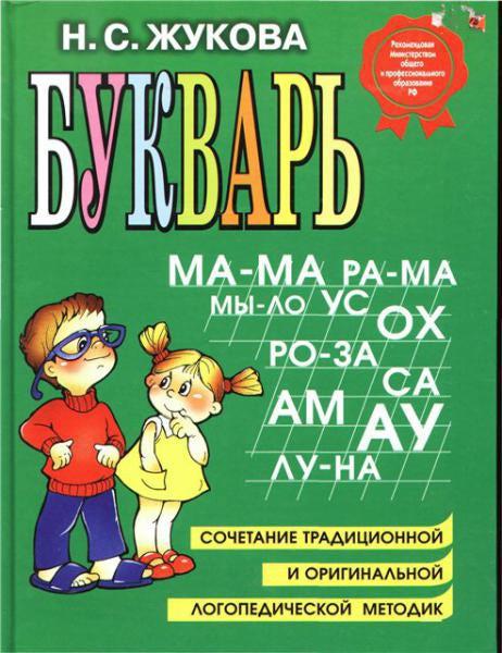 картинка букваря для детей