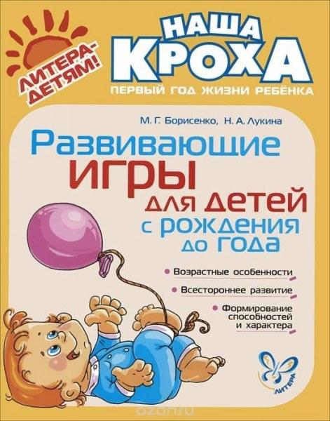 Развивающие книги для детей от 0 до 1 года своими руками