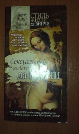 Сексуальный кодекс да Винчи, Антон Греков.