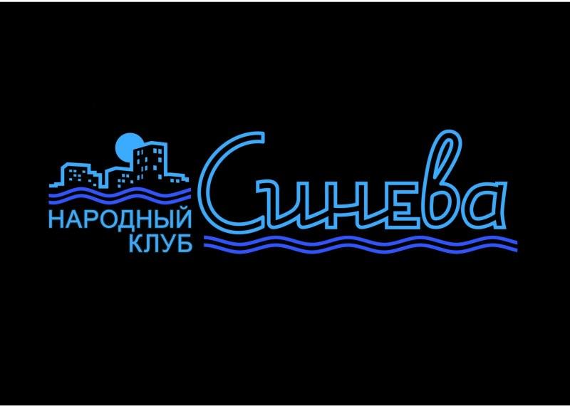 синева новокузнецк официальный сайт