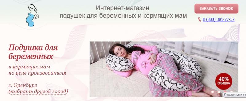 Сайт Body-pillow - интернет магазин подушек для беременных и кормящих мам -  отзывы a2db019c5f3