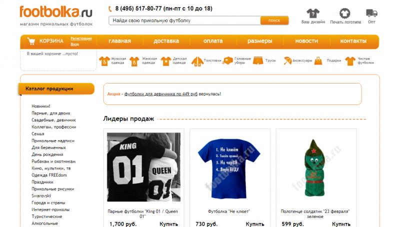 d43512382e8cd Сайт Интернет-магазин прикольных футболок http://footbolka.ru - отзыв