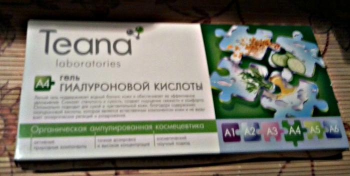 Низкомолекулярная гиалуроновая кислота купить в аптеке