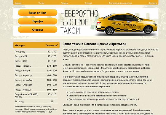 подобранная парфюмерия такси максим в саратове отзывы подобранный аккуратно нанесенный