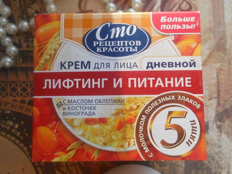 100 рецептов крем лифтинг питание