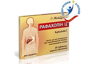 Raphacholin c инструкция