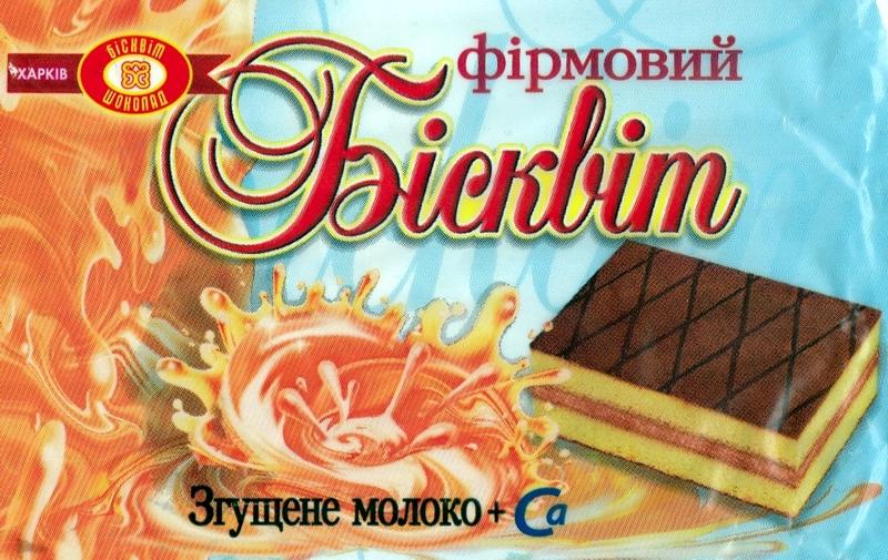 рецепт бисквита от харьковской фабрики бисквит
