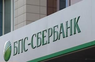 Бпс сбербанк минск взять кредит кредит под залог недвижимости в банке ставрополь