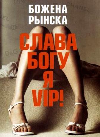https://irecommend.ru/sites/default/files/product-images/49679/1764595_slava_bogu_ya_vip.jpg