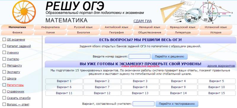 решу огэ русский язык текст