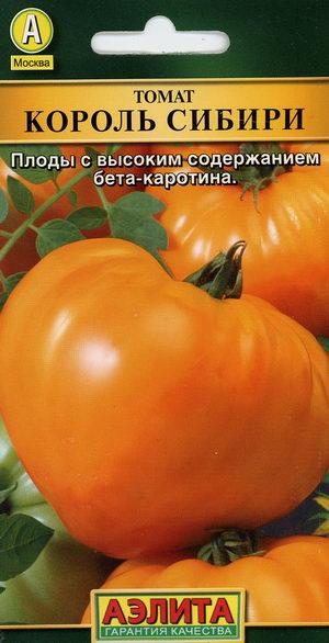 томат король сибири отзывы фото