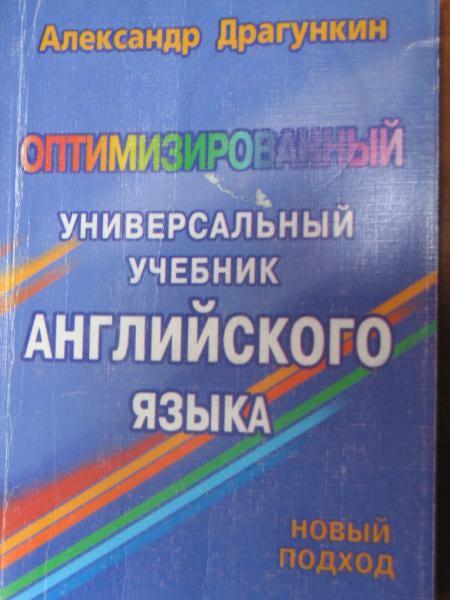 английский александр драгунский