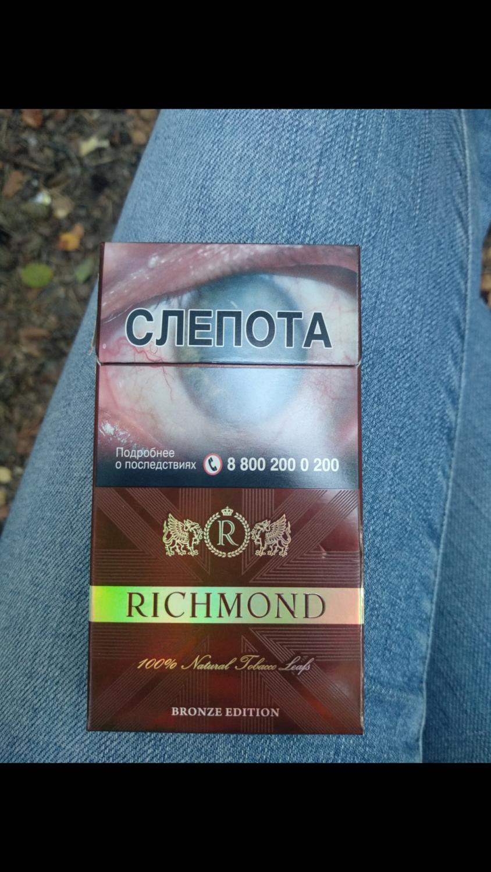 Купить сигареты ричмонд казань купить сигареты дьюти фри москва