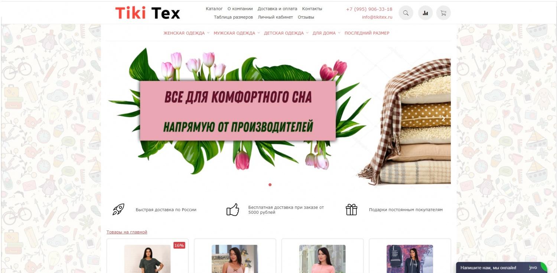 Tiki tex интернет магазин купить пакистанский сатин