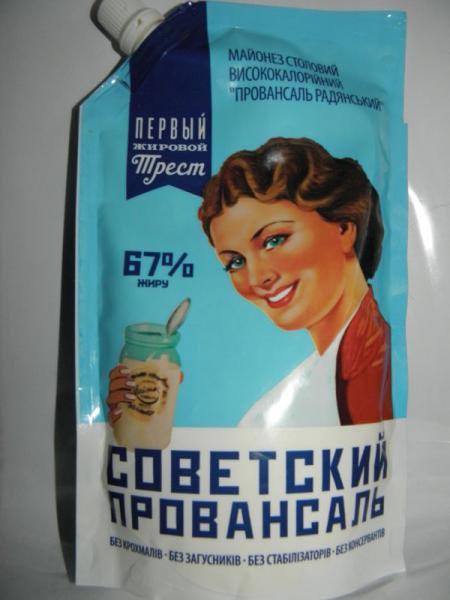 Советский майонез картинки