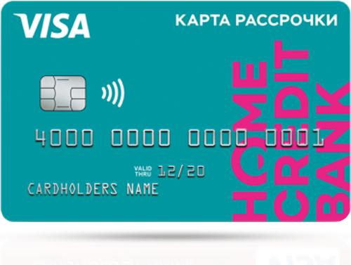 Карта рассрочки от хоум кредит банка отзывы оформить кредит сбербанк онлайн с моментальным решением