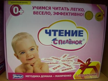 Раннее развитие детей по методике глена домана: (видео и карточки.