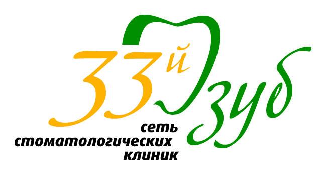 33 зуб клиника спб: