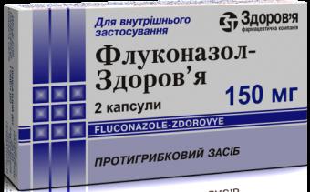 Лечение молочницы таблетками флуконазол 150 мг. Цена, инструкция.