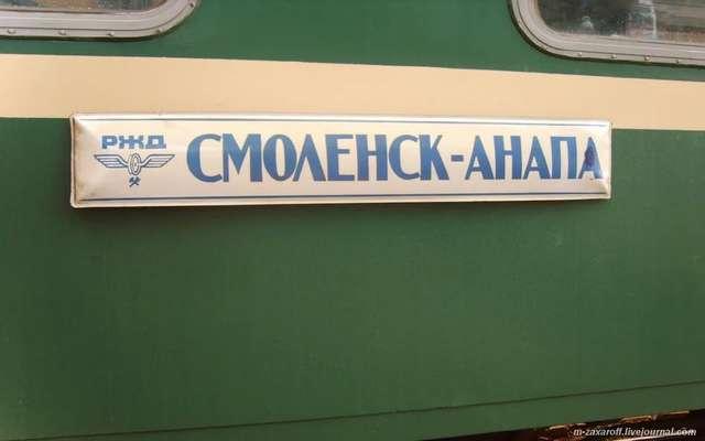 Купить билет на поезд 536а купить билет на поезд в симферополь из москвы туда и обратно дешево