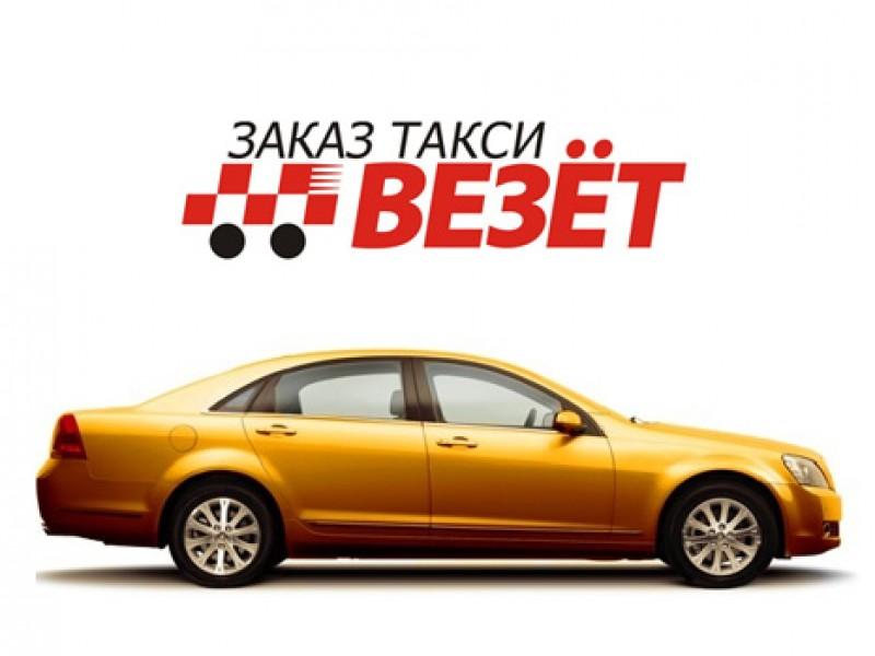 Везет такси нижний новгород