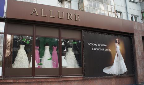 Свадебный салон Allure , Екатеринбург - «Особое платье в особый день ... dbf41d5ebec
