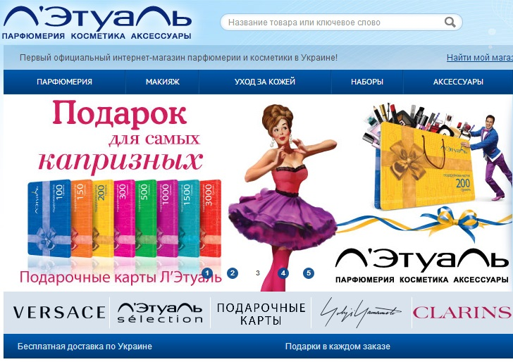 Официальный сайт косметики лэтуаль