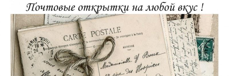 Сайт об почтовых открытках