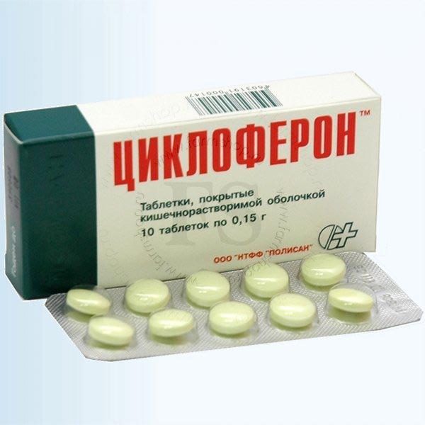 Инструкция циклоферон в таблетках