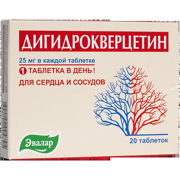 Дигидрокверцетин инструкция по применению отзывы врачей