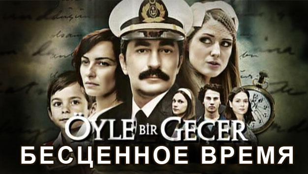 Кинозал турецкий сериал бесценное время фото 162-694