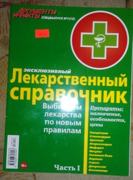 Лекарственный Справочник Скачать - фото 4