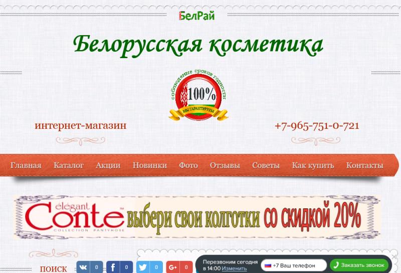 Интернет магазин белорусской косметики отзывы