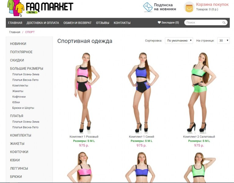 010c32d25266 Сайт Интернет магазин женской одежды (платья, комплекты, спортивная ...