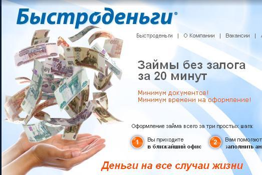 Кредит быстро деньги отзывы
