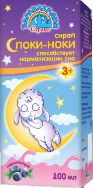 Споки Ноки Сироп Инструкция - фото 2