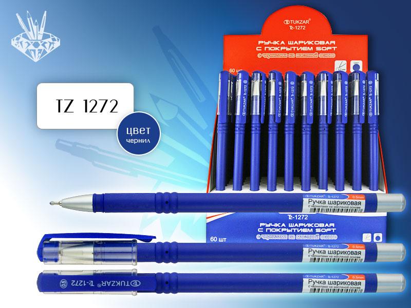 Шариковые ручки tukzar