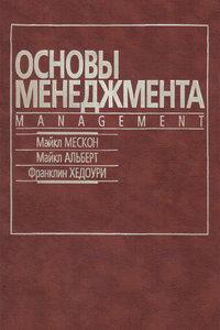 Книга «основы менеджмента» м. Х. Мескон, м. Альберт, ф. Хедоури.