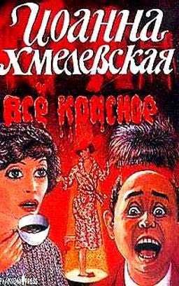 Книга всё красное читать онлайн иоанна хмелевская.